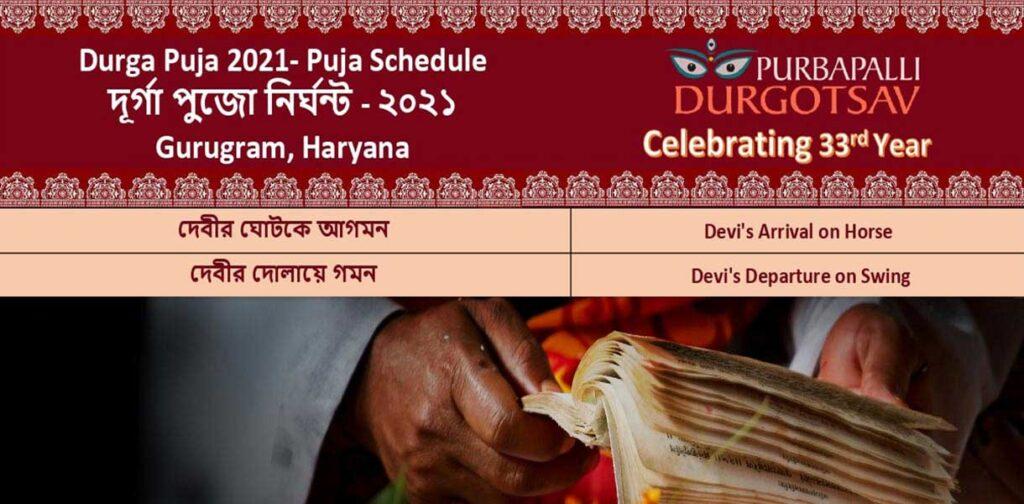 2021 DurgaPuja Nirghonto